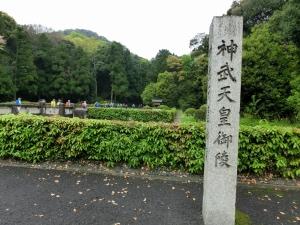 20150419_07神武天皇御陵