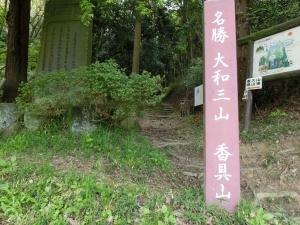 20150419_13香具山入口