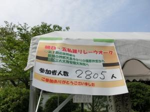 20150419_21参加者数