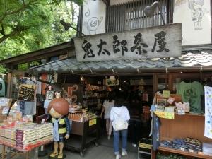 20150502_14鬼太郎茶屋