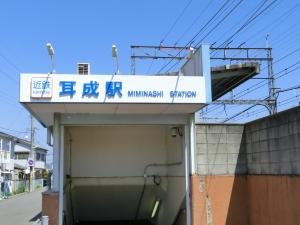 20150505_27耳成駅