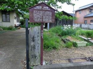 20150509_10中山道鳥居本宿