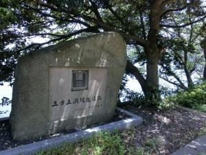 20150517_18道百選石碑