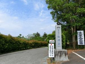 20150524_05叡福寺