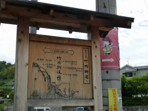 20150524_10竹内街道