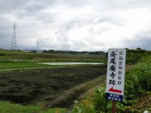 20150606_11斉尾寺跡