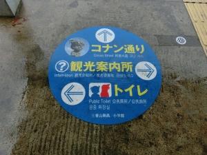 20150606_23コナン駅