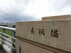 20150627_03長柄橋