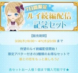 イケメン 王宮 シド 続編 攻略