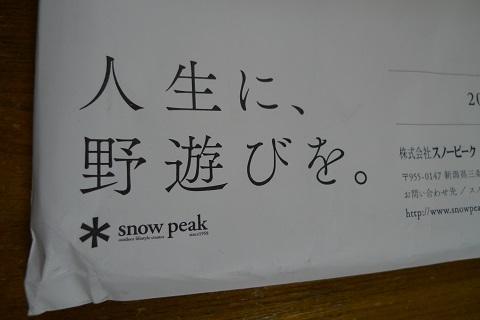 2015スノーピークカタログ01
