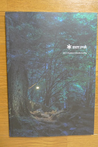 2015スノーピークカタログ02