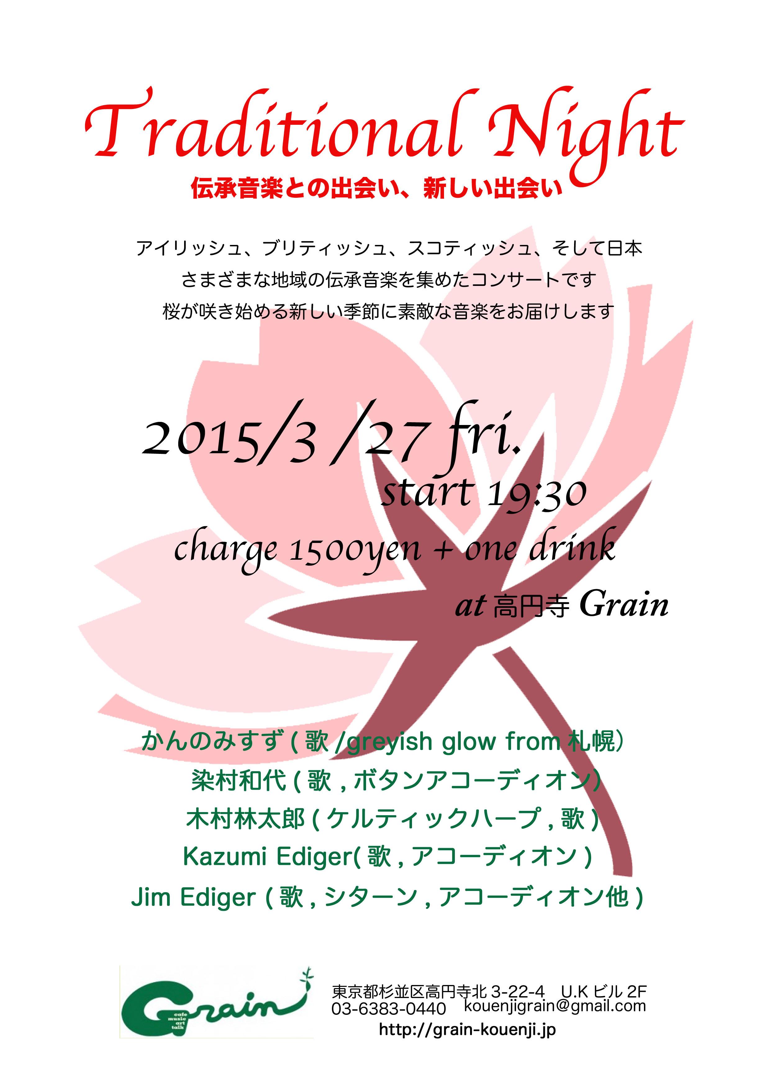 高円寺2015327