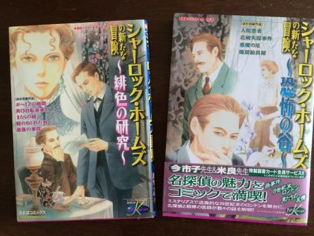 20150613あおば出版2シャーロック・ホームズの新たなる冒険画像