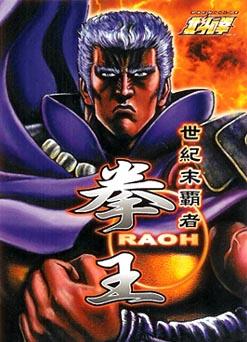 raoh2004082002.jpg