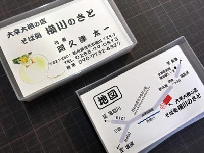 横川のさと/名刺