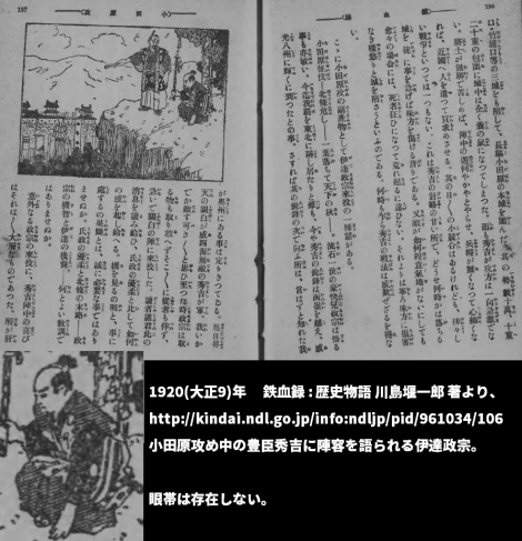 1920(大正9)年、鉄血録 : 歴史物語 川島堰一郎 著(大日本雄弁会)での伊達政宗