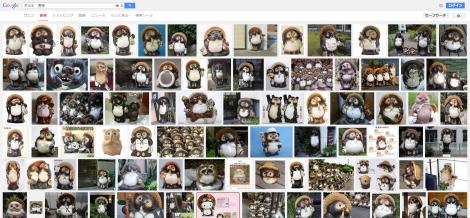 タヌキ 置物 Google 検索