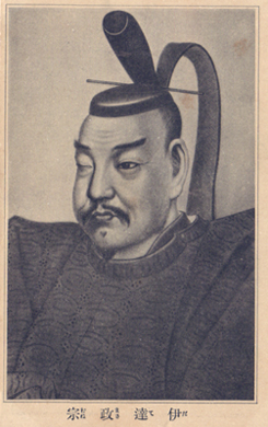 東福寺塔頭霊源院にある伊達政宗肖像をもとに、亀井実が描いた絵葉書の伊達政宗