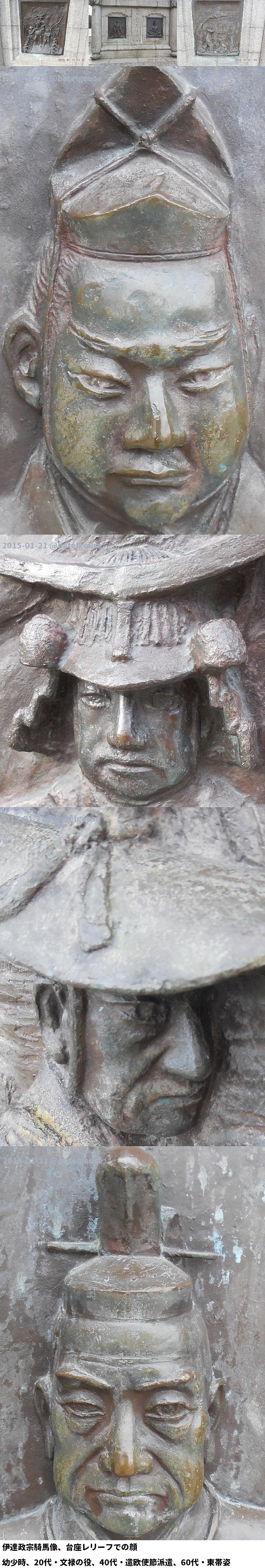 伊達政宗騎馬像台座のレリーフ、政宗の顔について 2015-01-21