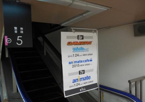 2014年12月、仙台イービーンズ店内エスカレーター「アニメイト」「らしんばん」「ゲーマーズ」「アニメイトカフェ」移転案内