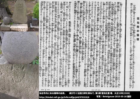 仙台市、栽松院の猫塚について