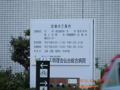 イムス明理会仙台総合病院(仙台逓信病院)2
