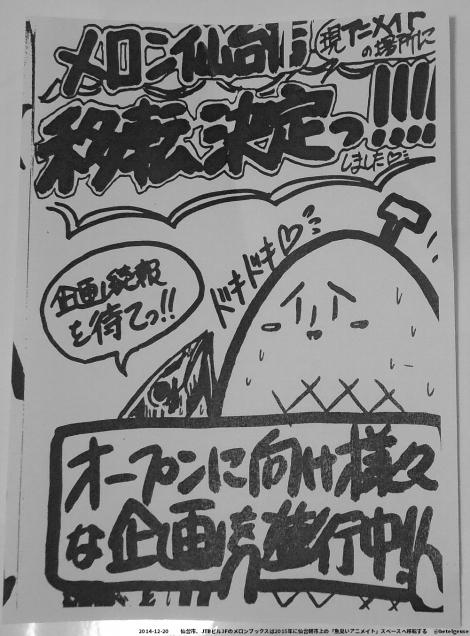 2014年12月、仙台メロンブックス(JTBビル3F)の「魚が待っている」チラシ