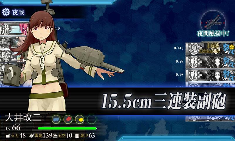 E-5大井っちトドメ