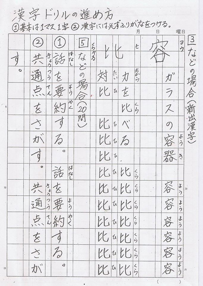 2015kanji.jpg