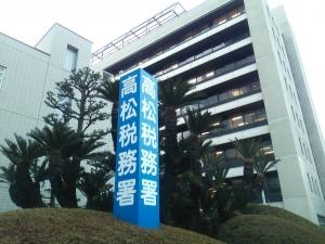 高松税務署