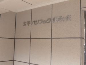 太平パシフィック源氏ケ丘