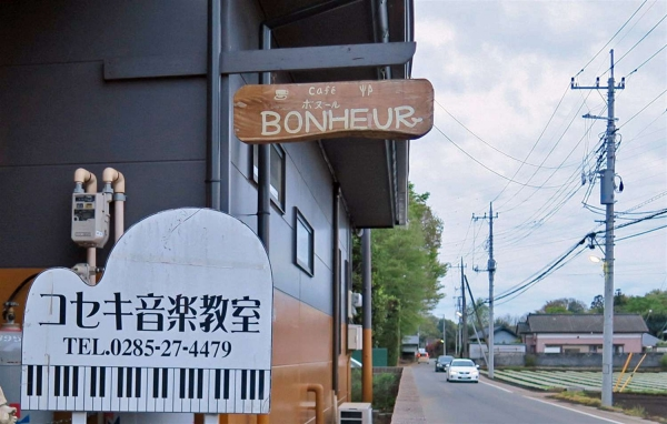 cafe BONHEUR(ボヌール)