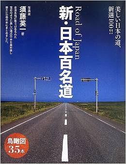 新・日本の道