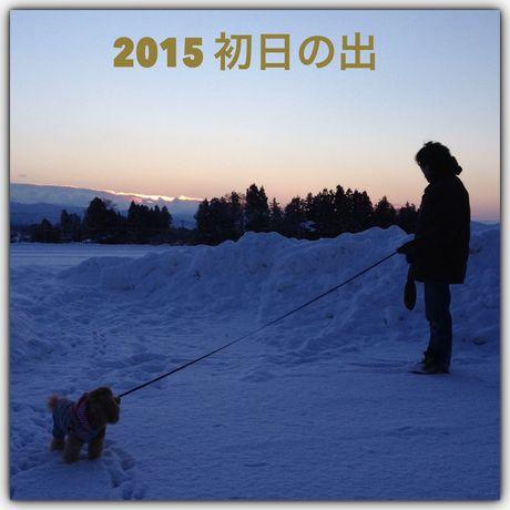 2015 1 6 ラッシュくん4