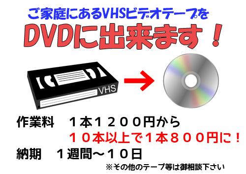 VHStoDVD.jpg