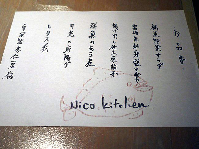 NICO キッチン