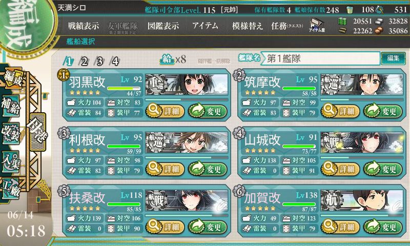 KanColle-150614-05180822.png