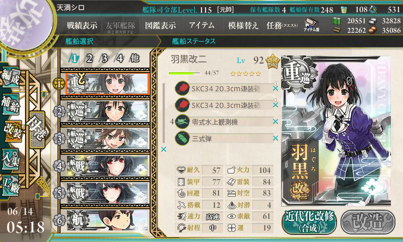 KanColle-150614-05181112.png