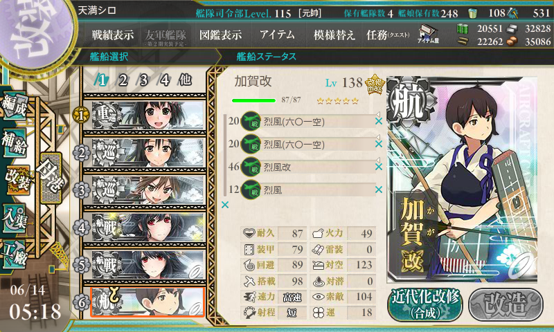 KanColle-150614-05182296.png