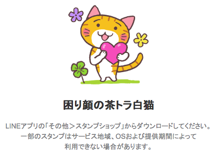 line-stamp2015-4-19.png