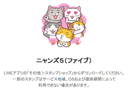 line-stamp2015-4-21.png