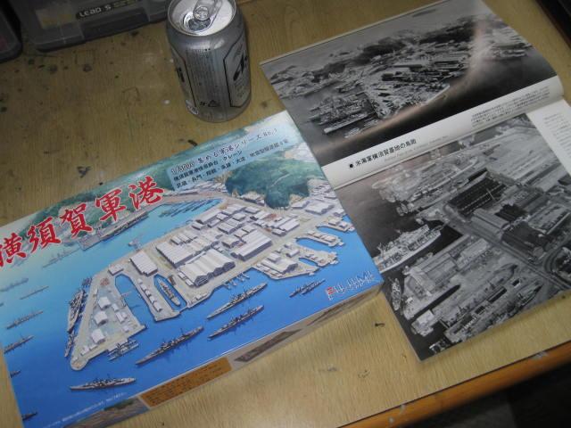 横須賀軍港 の1