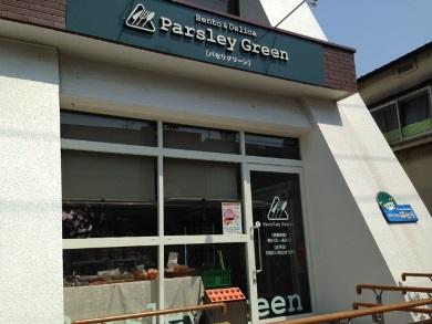 パセリグリーン