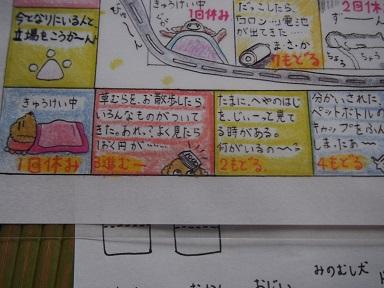 PC300490.jpg