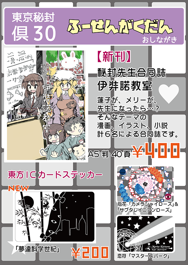 おしながき2015秘封up用2