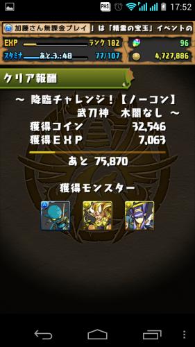 降臨チャレンジレベル2ノーコンクリア!