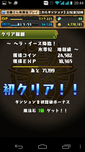 ヘライース降臨制覇!