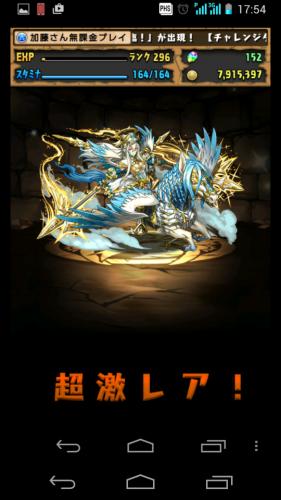 イーリス無事Get!
