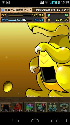 神の祭典!金卵(゚∀゚)