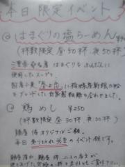 『麺屋 清水』×『麺屋 侍』合同イベント第一弾-2